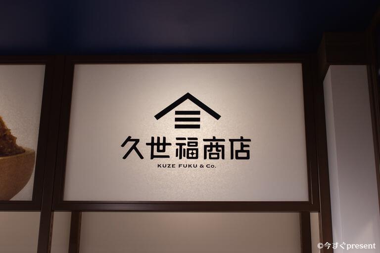 久世福商店_看板