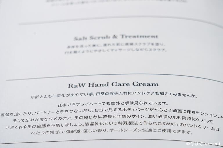 SWATi_RaW Hand Care Cream_パンフレットの説明