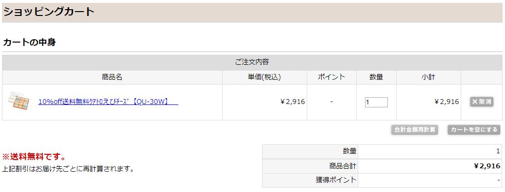 クアトロえびチーズ_会員登録手順②_1