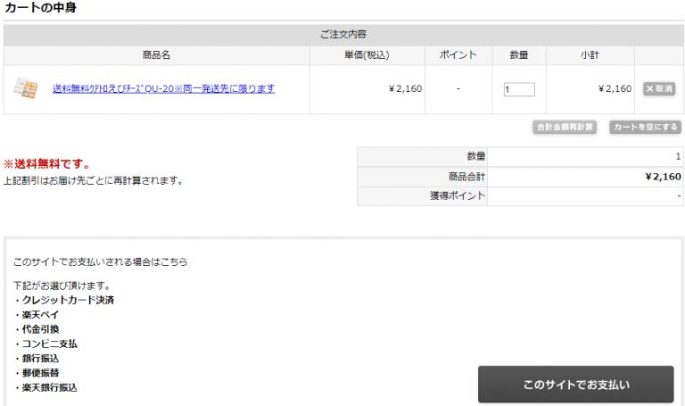 クアトロえびチーズ_会員登録手順②