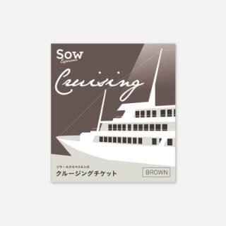 SOW EXPERIENCE_ソウ・エクスペリエンス_クルージングチケットBROWN