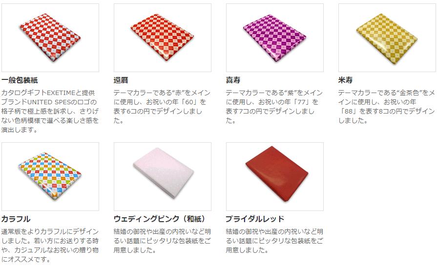 EXETIME_包装紙1