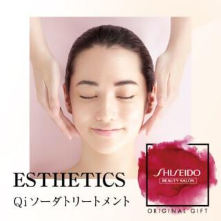 資生堂美容室 ESTHETICS Qi ソーダトリートメント