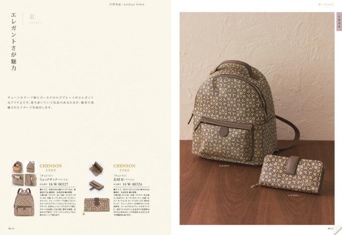antina gift studio_uluao_カタログの中身