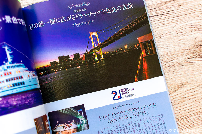 EXETIME_part3_東京ヴァンテアンクルーズ