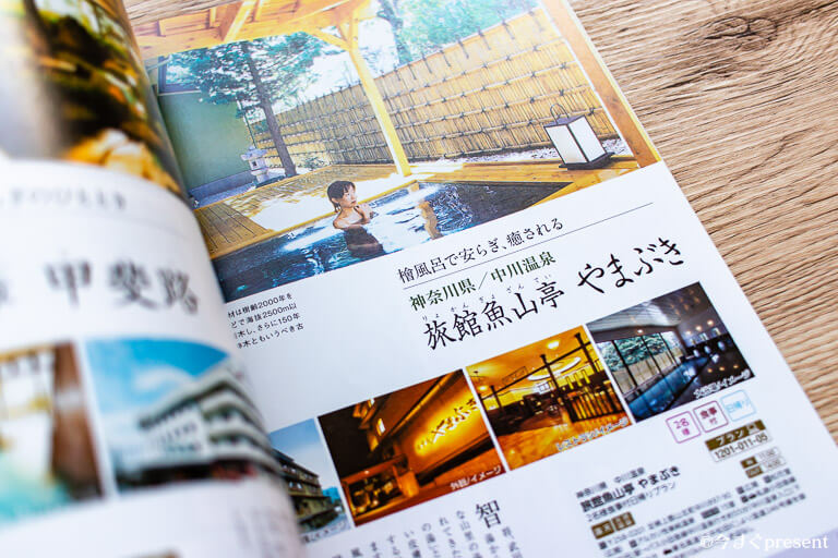 EXETIME_旅館魚山亭やまぶき