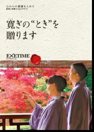 EXETIME(エグゼタイム) Part.3_カタログギフト_デザインBタイプ