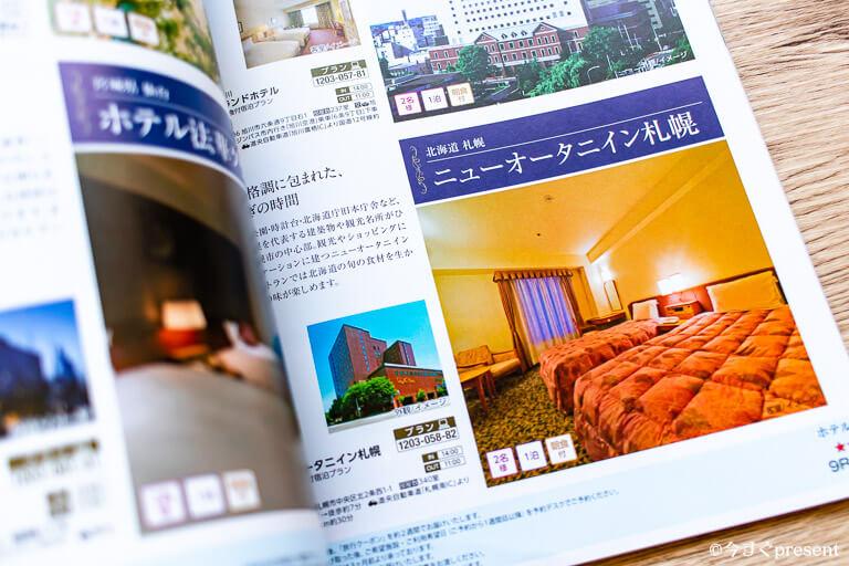 EXETIME_part3_ニューオータニイン札幌