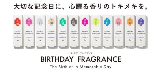 366_BIRTHDAY FRAGRANCE_商品写真1