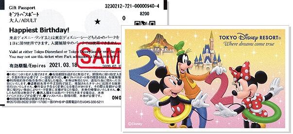 ディズニー_ギフトパスポート_商品写真
