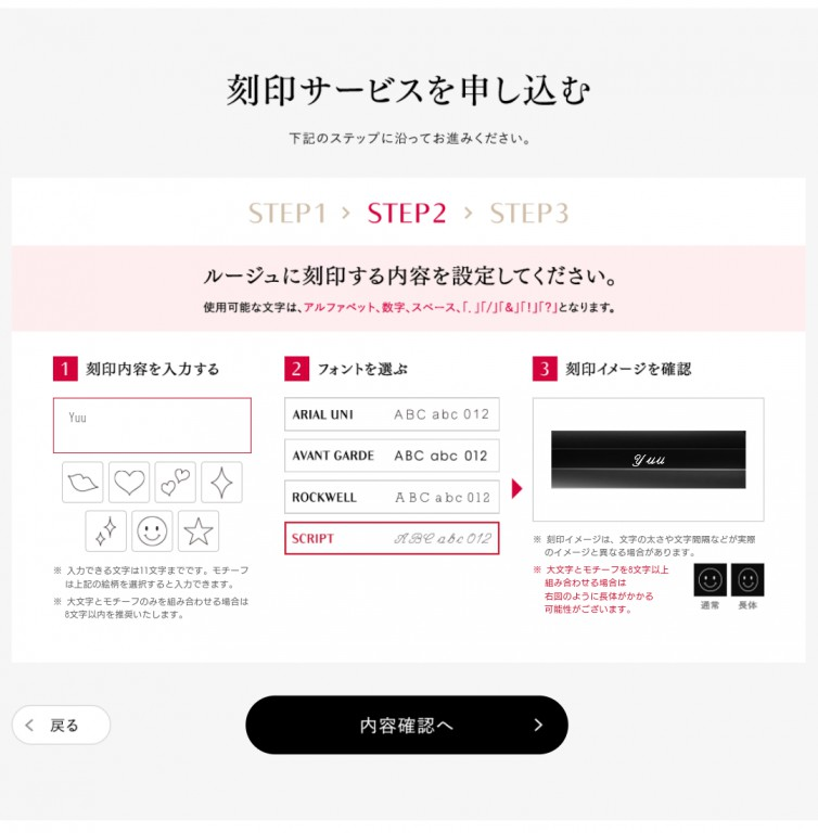 マキアージュ_ドラマティックルージュEX_注文画面2