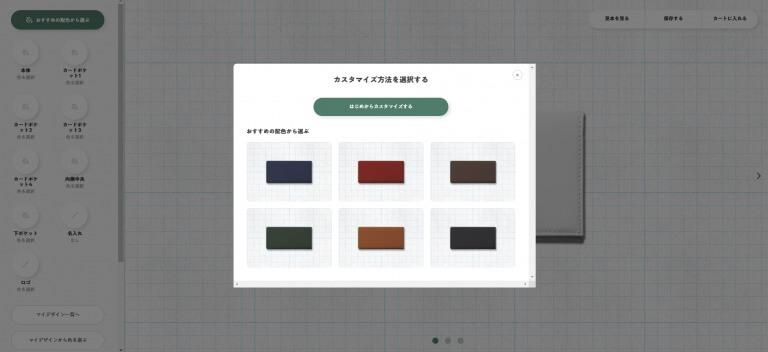JOGGO_おすすめの配色