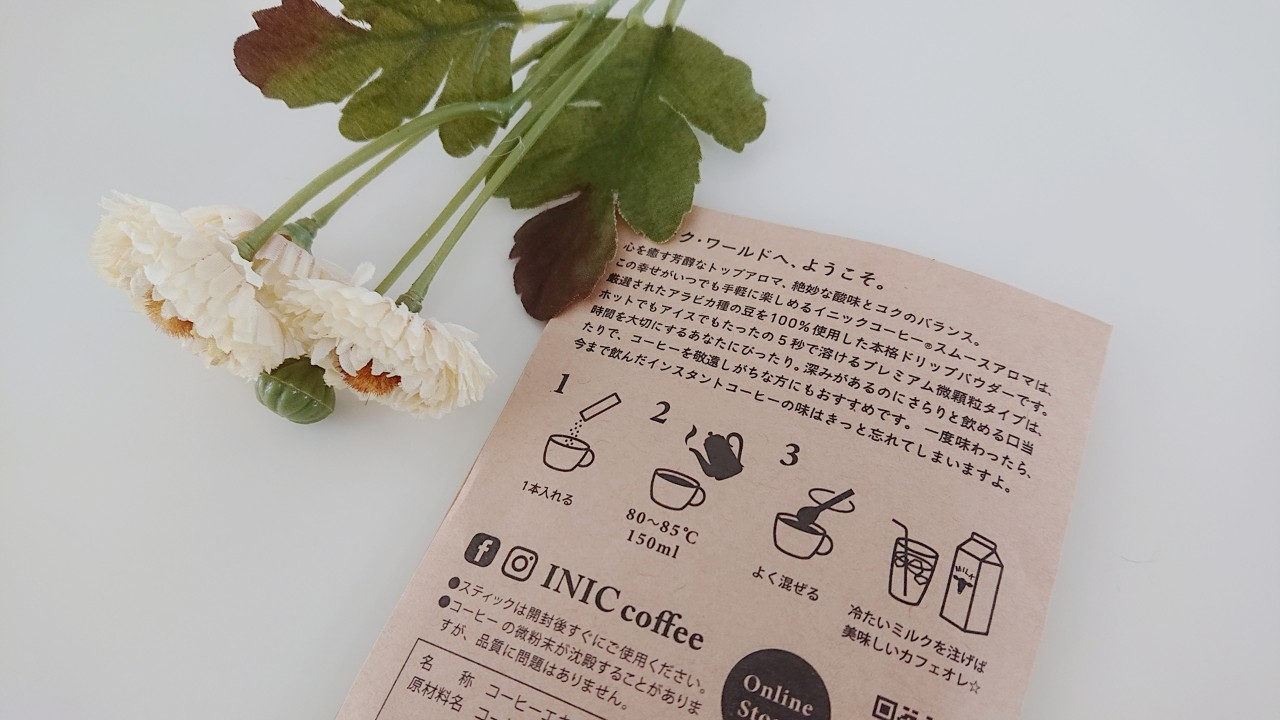 INIC coffee_裏面の説明をアップ
