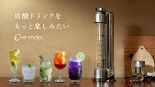 e-soda_商品写真