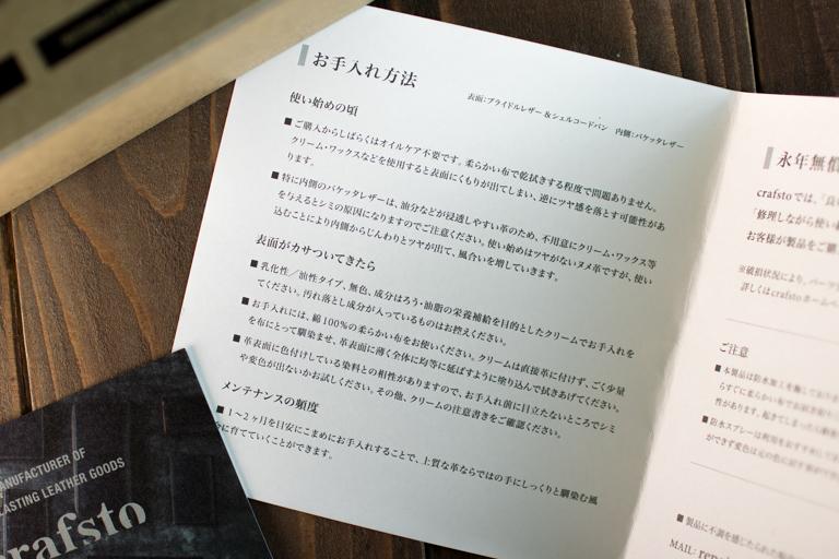 crafsto_BRIDLE LEATHER L字ファスナー財布_お手入れ方法の説明書