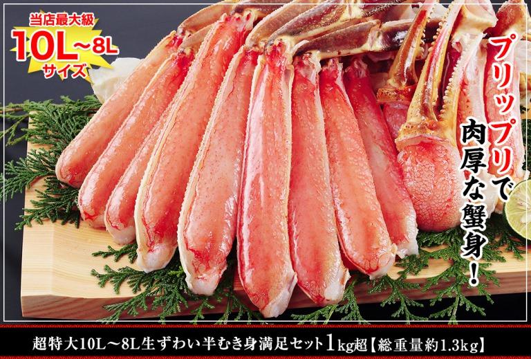 匠本舗_超特大10L~8L生ずわい蟹半むき身満足セット 1kg超_商品写真2