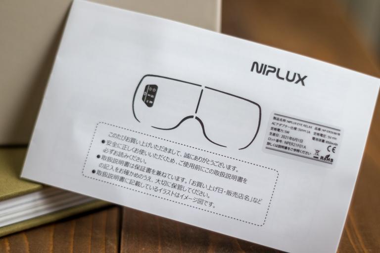 NIPLUX_ニップラックス_EYE RELAX_説明書