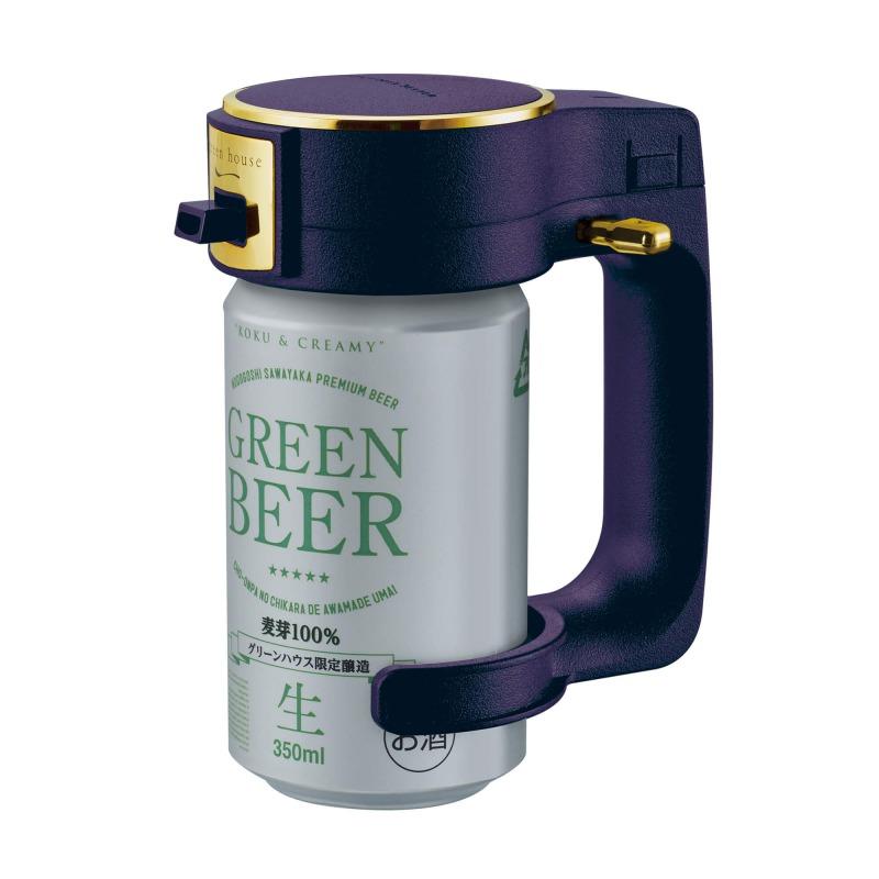 GREEN HOUSE_ハンディビールサーバー_商品写真①